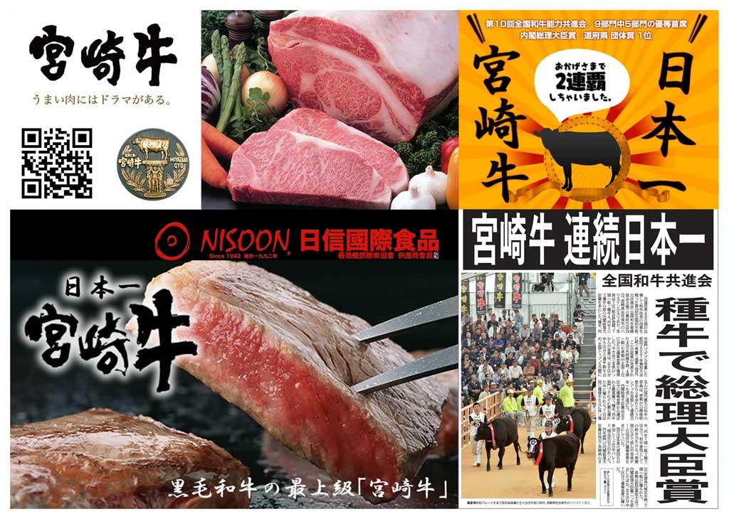 Miyazaki Wagyu 宮崎和牛