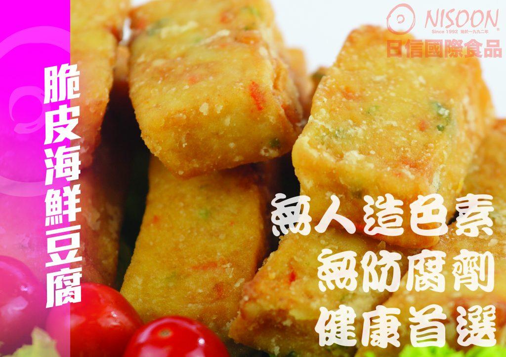 脆皮海鮮豆腐