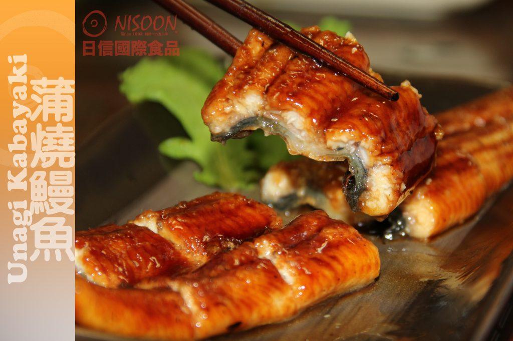 蒲燒鰻魚 Roast Eel Unagi Kabayaki